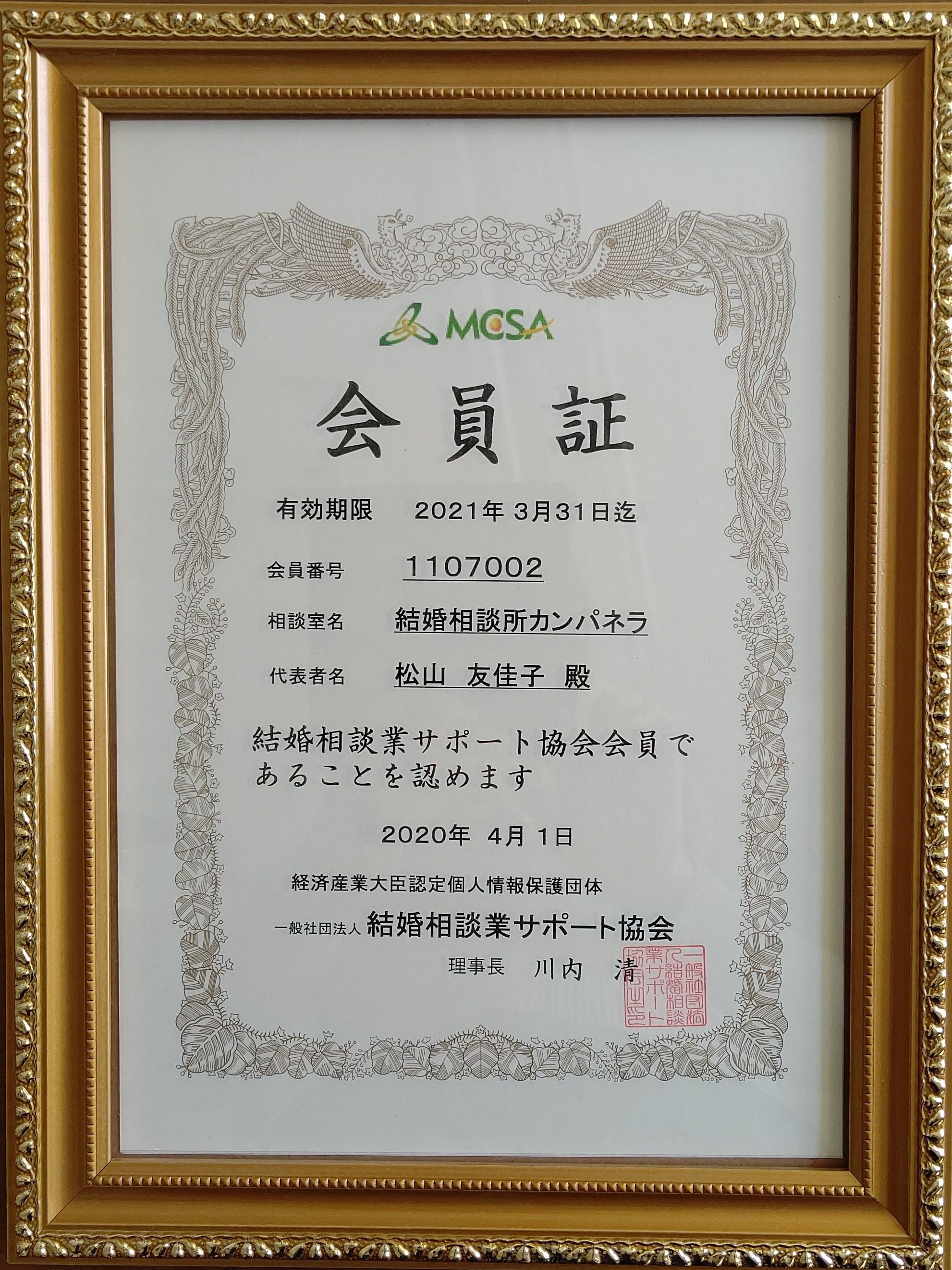マクサ2020 カンパネラ 松山友佳子
