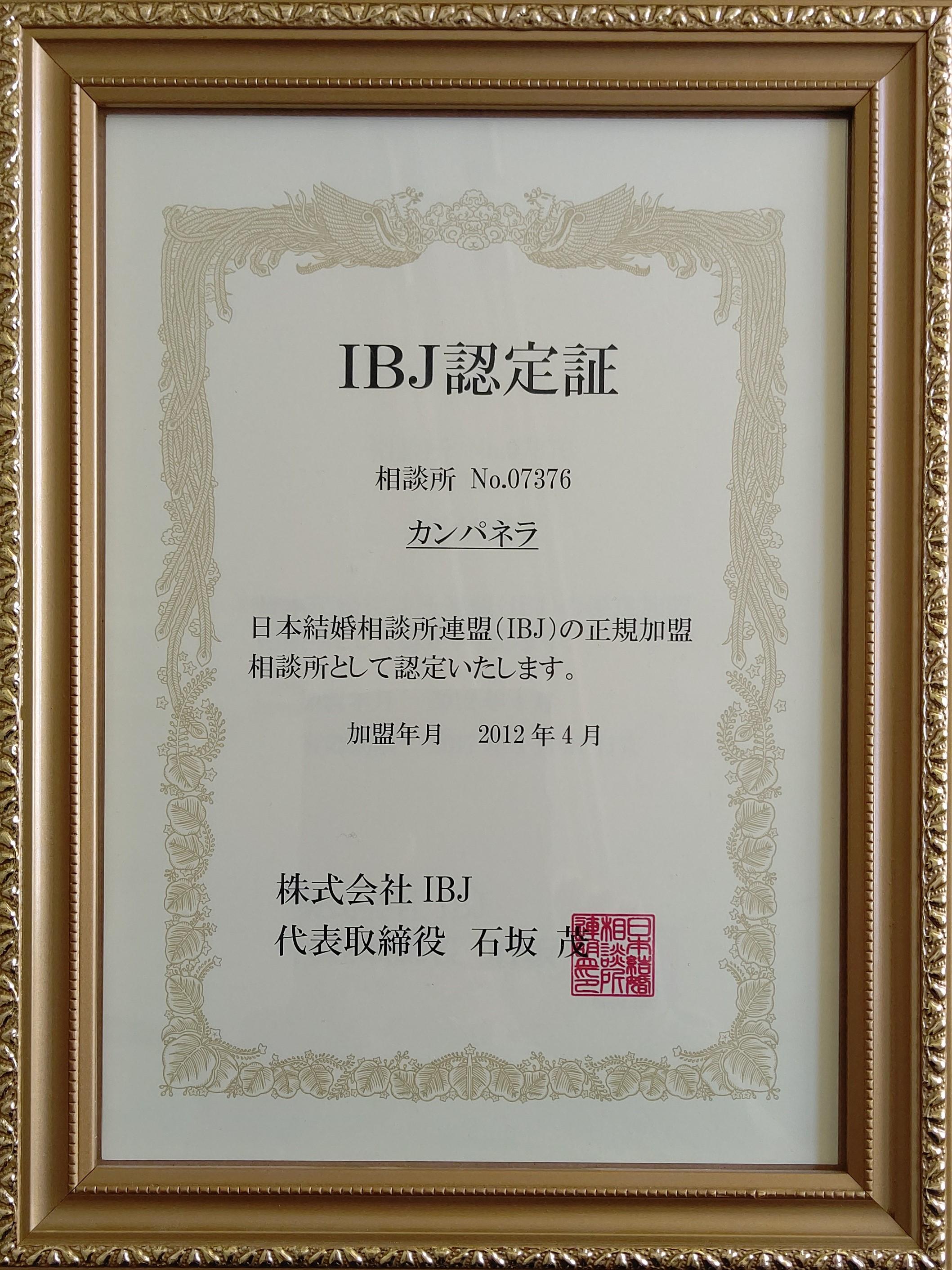 IBJ認定証 カンパネラ 松山友佳子
