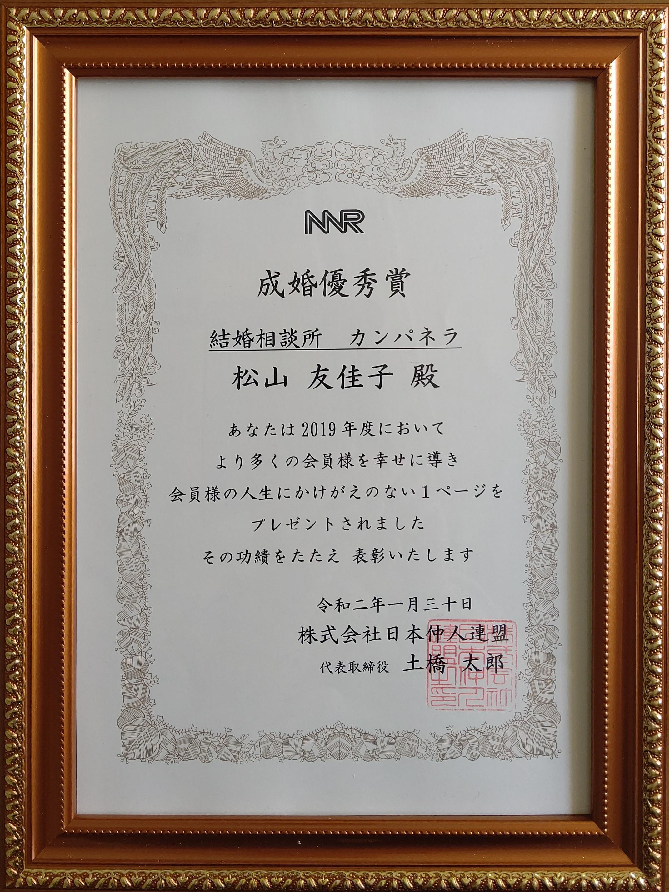 NNR成婚優秀賞 令和2年 カンパネラ 松山友佳子